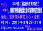 重庆教育展